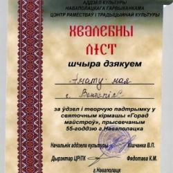 Amatu mājas vizīte Baltkrievijā